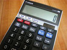 [最近のお気に入り]商売電卓 キヤノン LS-121TS