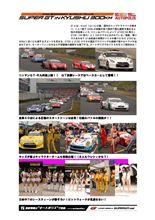 SUPER GT Round8