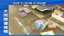 豪雨→ポニョ浮かぶ