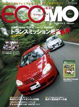 エコモVOL2発売!