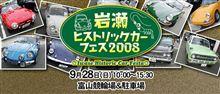 旧車イベント紹介、岩瀬ヒストリックカーフェス2008 9月28日(日)