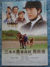 三本木農業高校、馬術部~盲目の馬と少女の実話~