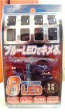 カーメイト NZ733 8連マイクロLEDランプ ブルー