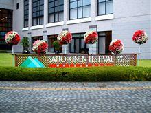 サイトウキネンフェスティバル2008
