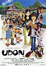 DVD映画「UDON」