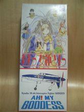 プラモデル ああっ 女神さまっ 九州 J7W1 十八試 局地戦闘機 震電 所有品