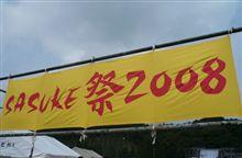 SASUKE祭2008 in TBS緑山スタジオ