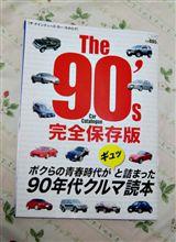 こんな本を買っていた・・・・