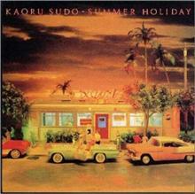 SUMMER HOLIDAY / 須藤薫