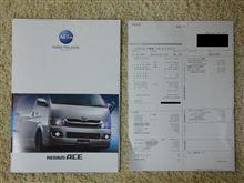 新たなデモカー製作の為ハイエース購入しました。!!