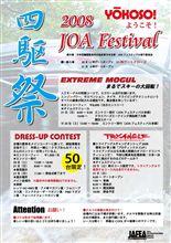 JOAフェスティバルでは、ぜひ入場の際にチラシもらってください。
