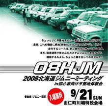 北海道ジムニーミーティング【9/21】募集中