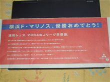 横浜F・マリノス優勝おめでとう!   (04)