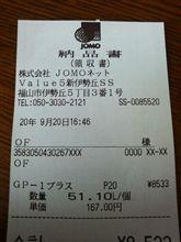 ハイオク、ついに160円台に!?