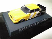 """"""" 1/43 GX61 MARK-Ⅱ♪ """""""