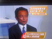 福岡から総理大臣誕生・・・(*^o^*)
