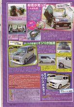 K-CAR special 11月号掲載♪