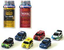 缶コーヒー「ワンダ」でWRCプルバックカーもらえる