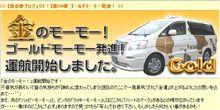 金柄 幸福のゴールド・モーモータクシー貸切!!