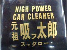 車内用掃除機