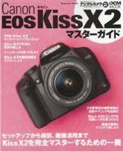 【今日の1冊】 Canon EOS Kiss X2 マスターガイド