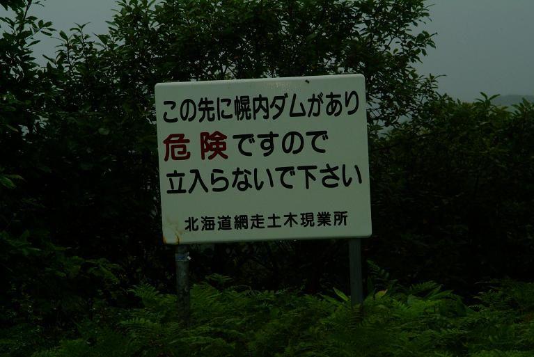 幌内ダム」風越 龍のブログ | ...