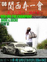 【関西寿一會】`08 SuperGT 第8戦 SuperGT in KYUSYU 300km RACE