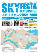 スカイフェスタ松茂2008