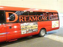 名古屋ドリームカーショー2008フォトギャラリー