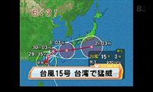 おは♪2008.9.29~台風がまた来てる~