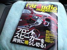 地味ですが雑誌に載りました~(*^_^*)