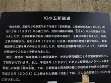 幻の五新鉄道① 五條市街 高架橋