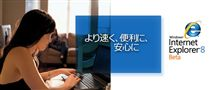 IE8β2と事故米