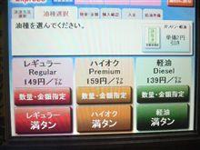 ハイオク159円!