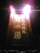 赤倉温泉 露天風呂「滝の湯」