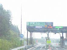 滋賀県まで・・・