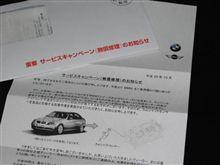 BMW社から無償修理のお知らせが来ました・・・。