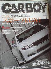 CARBOY 11月号