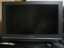 液晶TVが我が家に・・・