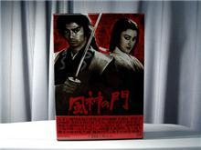 NHK時代劇「風神の門」