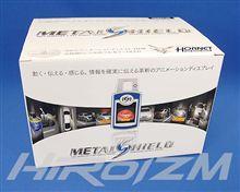 新製品『メタルシールド・800V』入荷しました!