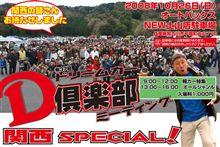 ドリームカー倶楽部ミーティング in 土山 : 10/26(日)