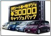 3列シート車 地デジで3万円キャッシュバックキャンペーン
