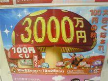 100円あったら