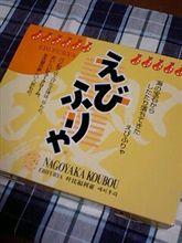 マーチ西日本MTG土産(^^;