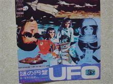 謎の円盤UFOの歌