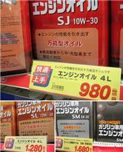 エンジンオイル4L、SJ980円・SL1280円・SM1680円