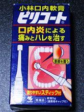 【口内炎】治療薬