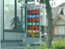 レギュラー134円