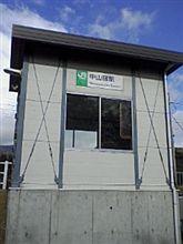 中山宿駅とわ(・◇・)?